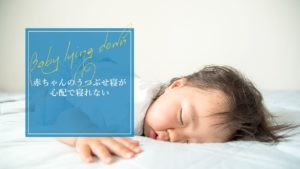 赤ちゃんうつ伏せ寝心配